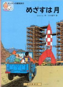 Destination Moon - (Tintin 15)