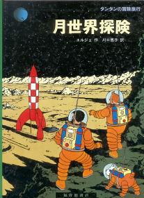 Explorer On The Moon - (Tintin 16)