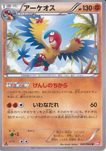 ア—ケオス Aakeosu (Archeops) - (BW Red Collection)