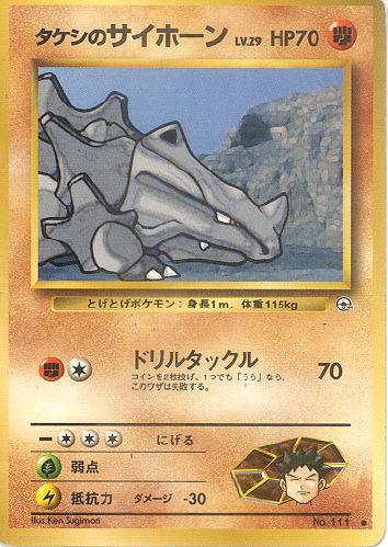 タケシのサイホ—ン Takeshi no Saihoon (Brock's Rhyhorn) - (Gym 1/Gym 2 (Japanese))