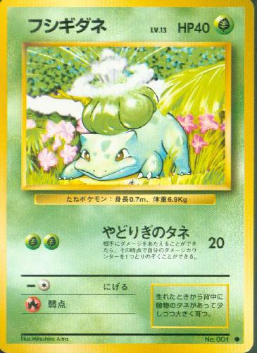 フシギダネ Fushigidane (Bulbasaur) - (Base Set)