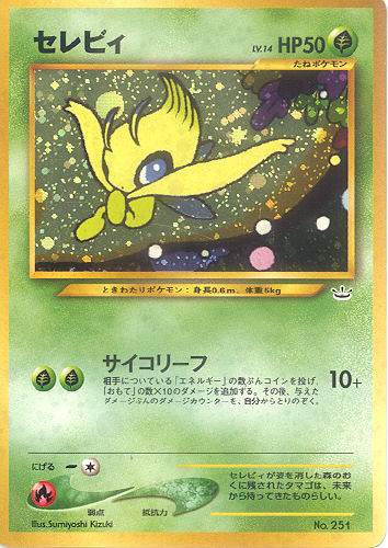 "セレビィ Serebi (Celebi) - (""Neo 3"" 9-Card Binder Set)"