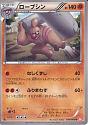 Roobushin (Conkeldurr ) - (BW Red Collection)