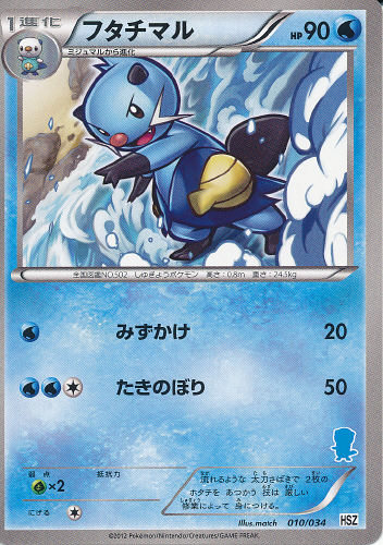 フタチマル Futachimaru (Dewott) - (National Beginning Set)