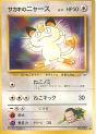 Sakaki no Nyaasu (Giovanni's Meowth) - (Gym 1/Gym 2 (Japanese))