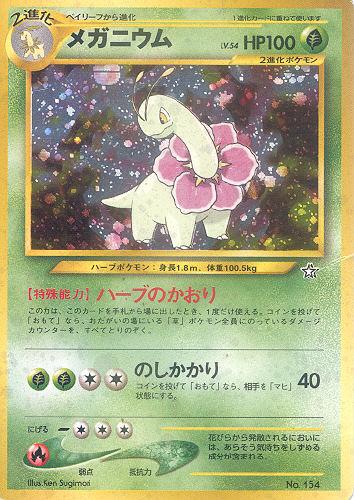 """メガニウム Meganiumu (Meganium) - (""""Neo 1"""" 9-Card Binder Set)"""