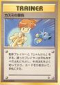 Kasumi no Shoubu (Misty's Duel) - (Gym 1/Gym 2 (Japanese))