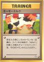 MooMoo Miruku (Moo-Moo Milk) - (Neo Genesis)