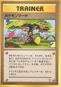 Pokemon Maachi (Pokémon March) - (Neo Genesis)