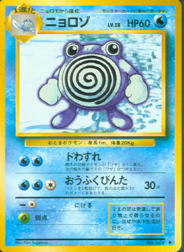 ニョロゾ Nyorozo (Poliwhirl) - (Base Set)