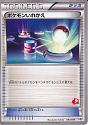 "Pokemon Irekae (""Pokémon Substitution"" - Switch) - (National Beginning Set)"