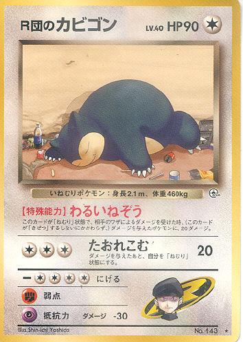 R 団のカビゴン Rocketto Dan no Kabigon (Team Rocket's Snorlax) - (Gym 1/Gym 2 (Japanese))