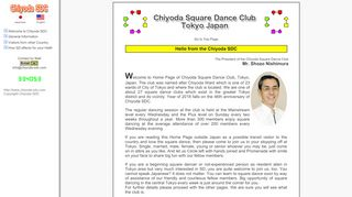 "Web site for ""Chiyoda Square Dance Club"""